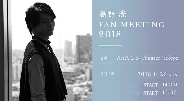 高野洸 FAN MEETING 2018
