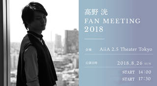 高野洸 FAN MEETING 2018