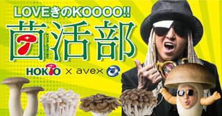 TRF DJ KOOの衝撃動画が公開!