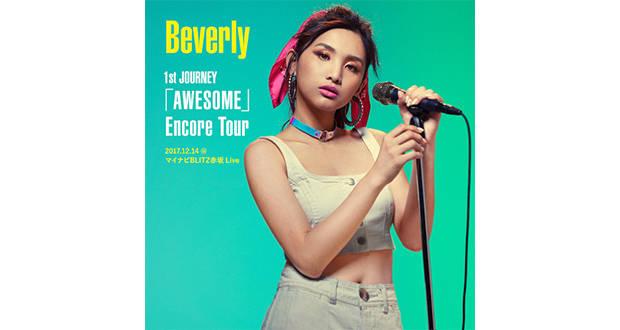 Beverly、アルバム「24」未収録のライブ音源が配信限定でリリース! おすすめカラオケプレイリストの公開も!