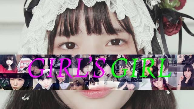 大森靖子、7/11ALより「GIRL'S GIRL」のMV公開!また、発売日にGYAO!での特番が決定!