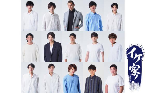 イケ家!「ピューロ夏フェス2018 イケMENフェス」特別チケットの販売が決定!