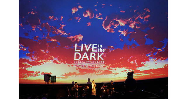 音楽と星空、暗闇が共鳴したmoumoon「Happy Summer Acoustics! ~LIVE in the DARK~」閉幕