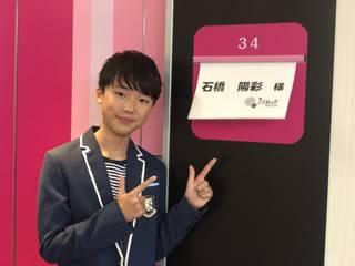 FNSで歌唱し話題を集めた13歳の天才歌手 石橋陽彩がノンストップ!生出演で生歌唱 ノンストップ!メンバーは大絶賛!!