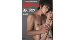 西島隆弘(Nissy)、anan「SEX特集」の表紙&グラビアに登場!