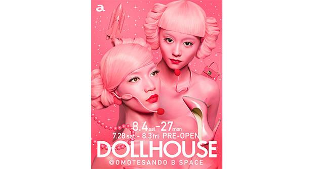マネキン・デュオ「FEMM」が、気鋭エンターテック集団とのタッグで 表参道のビルを丸ごとジャックし、初ワンマン『DOLLHOUSE』を開催!