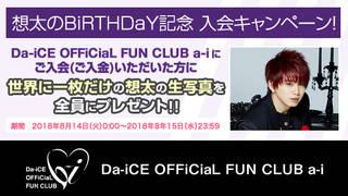 Da-iCEオフィシャルファンクラブが花村想太BiRTHDaY記念入会キャンペーンを実施!