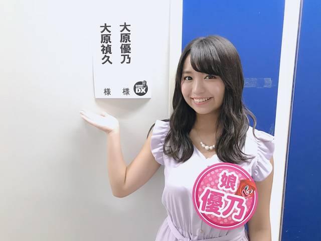 娘のグラビア初チェック!?大原優乃が父親と初のテレビ共演!