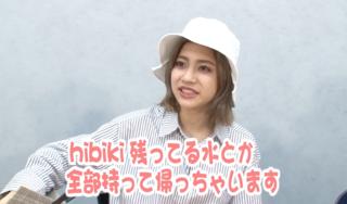 hibikiがまさかの持ち帰り⁉︎ 自分のことを名前で呼ぶタイプは○○な一面が?