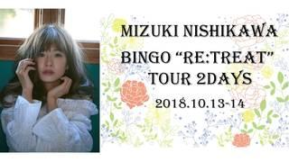 西川瑞希が「癒しと美」をテーマにしたリトリートツアーを開催!