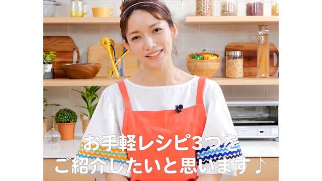 後藤真希が動画でレシピ紹介!〜オーブン焼き編〜