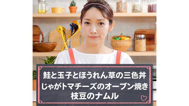 後藤真希が動画でレシピ紹介!〜ナムル編〜