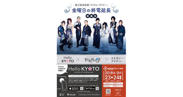和楽器サミット2018開催記念!和楽器バンドが今年も京都市公式アプリ「Hello KYOTO」を応援!京都市営地下鉄ポスターとコラボスタート!