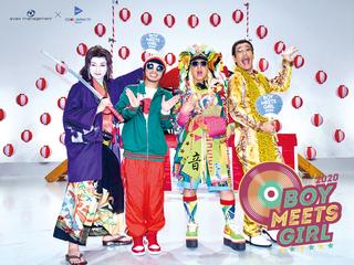 DJ KOOが全世界配信!名曲「BOY MEETS GIRL」を盆踊りリミックス!