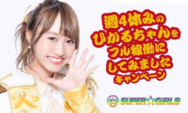 SUPER☆GiRLS(スパガ)の、渡邉ひかるがフル稼働!?