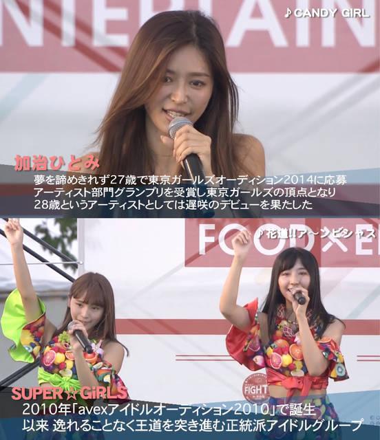 """加治ひとみ・SUPER☆GiRLS(スパガ)登場!""""Fight!2018""""動画第3弾"""