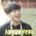 あの現役モデルが?Da-iCE工藤・和田の写真部に入部希望者!