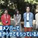 Popteen専属モデル生見愛瑠が写真部入部!Da-iCE工藤・和田に武子の嫉妬が炸裂!