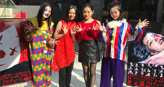 秋元 康プロデュース「劇団4ドル50セント」メンバーがピエロ姿で日比谷をジャック!!