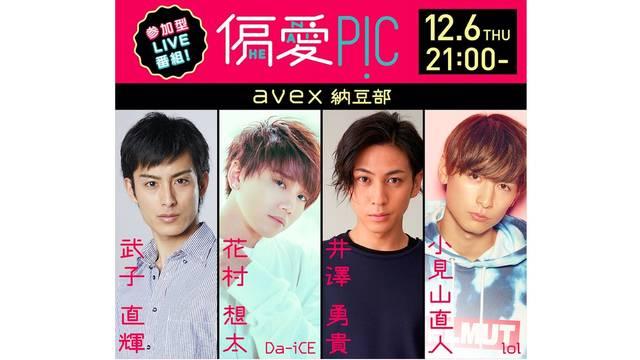 Da-iCE花村想太率いるavex納豆部が12月6日に視聴者参加型インスタライブを実施!プレゼント&観覧者募集も!
