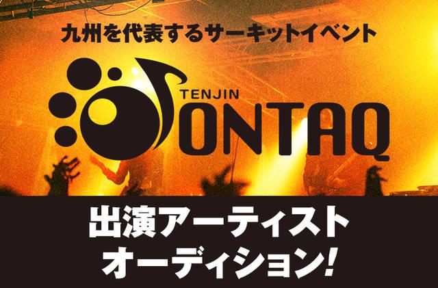 音楽配信サービス「BIG UP!」にて九州を代表するサーキットイベント「TENJIN ONTAQ 2019」出演アーティストオーディションスタート!
