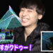 DJ KOOがDa-iCE工藤・和田の写真部に乱入!KOO長のペースに困惑⁉︎