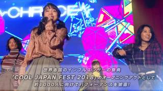 DJ KOO、ONE CHANCEが出演!アジア最大級のインフルエンサーイベント『COOL JAPAN FEST2018』のオリジナル映像を公開!