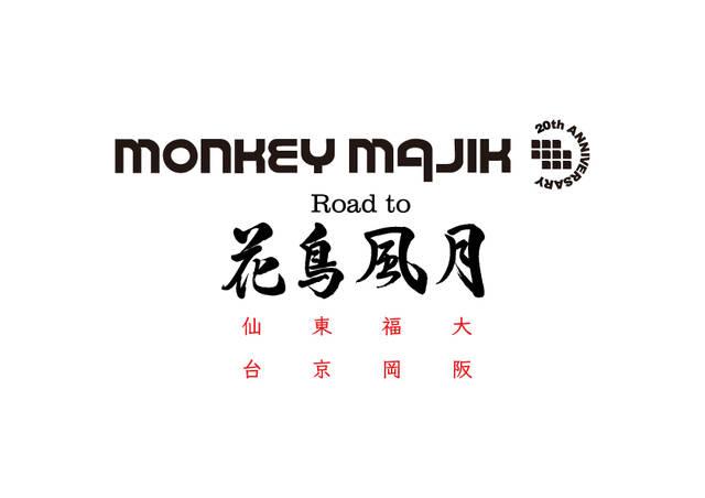 MONKEY MAJIK、結成20周年に向けたコンセプトライブ「MONKEY MAJIK Road to 〜花鳥風月〜
