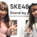 高柳明音『Stand by you』発売記念写真展『ちゅりかめら展』で2019年の抱負を語る。2月にSKE48を卒業する松村香織には『みんなで包んであげて、温かいライブで送り出してあげたい』とコメント