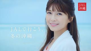 宇野実彩子「JAL浪漫旅行2019」 webムービー主演決定
