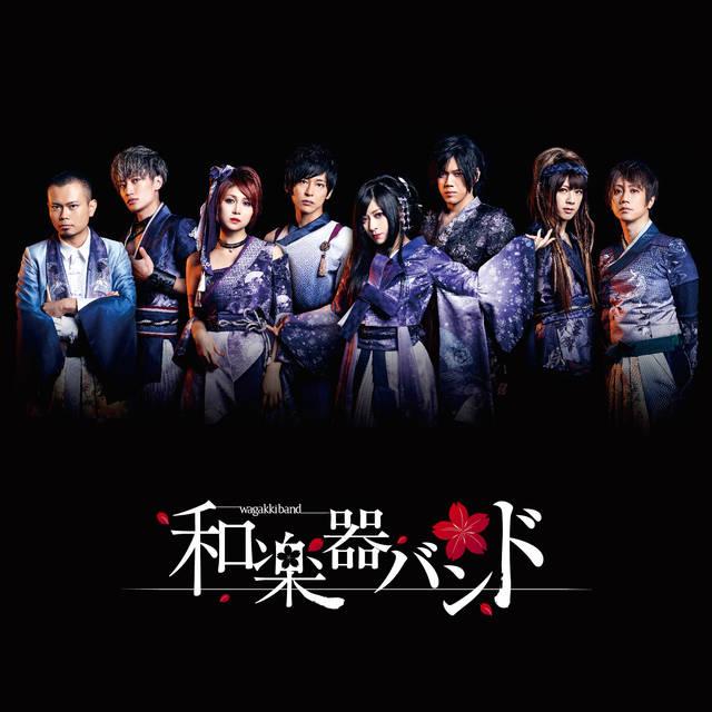 和楽器バンド、配信限定SG「あっぱれが正義。」をリリース!!