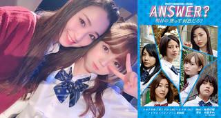 エイベックスの美女が共演!alomの小室さやか初主演の舞台『ANSWER?』でROSE A REALのYuRiya(鈴木友梨耶)とのオフショットを公開!