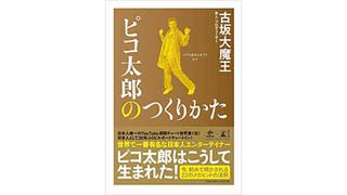 書籍でもヒット!?「ピコ太郎のつくりかた」が発売前で2位の快挙
