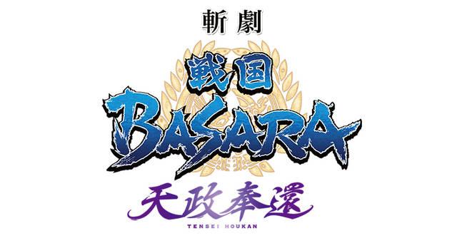 2019年7月上演、斬劇『戦国BASARA』最新作 タイトル・全メインキャスト17名発表!