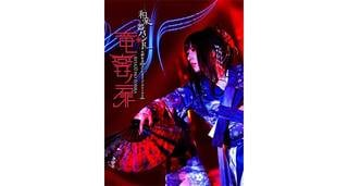 和楽器バンド、最新DVD & Blu-rayのアートワークを公開!!
