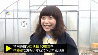 祝☆持田香織ソロ活動10周年!栃木ソロ旅ロケ中にアレ初体験!?