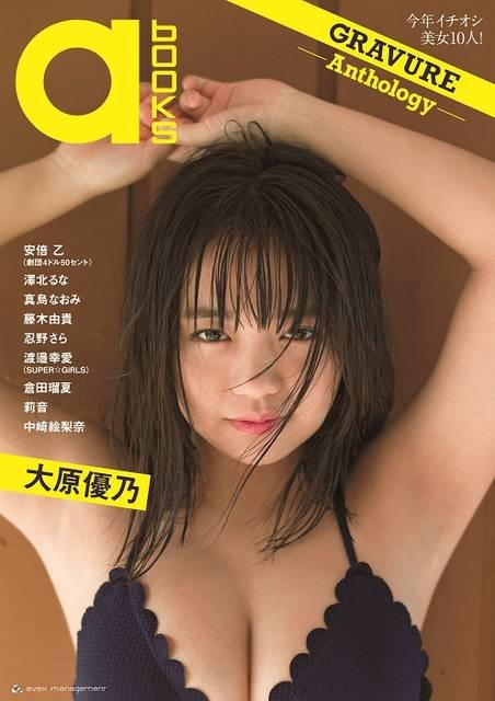 3/22(金) 「a-books GRAVURE 2019 -anthology-」発売決定