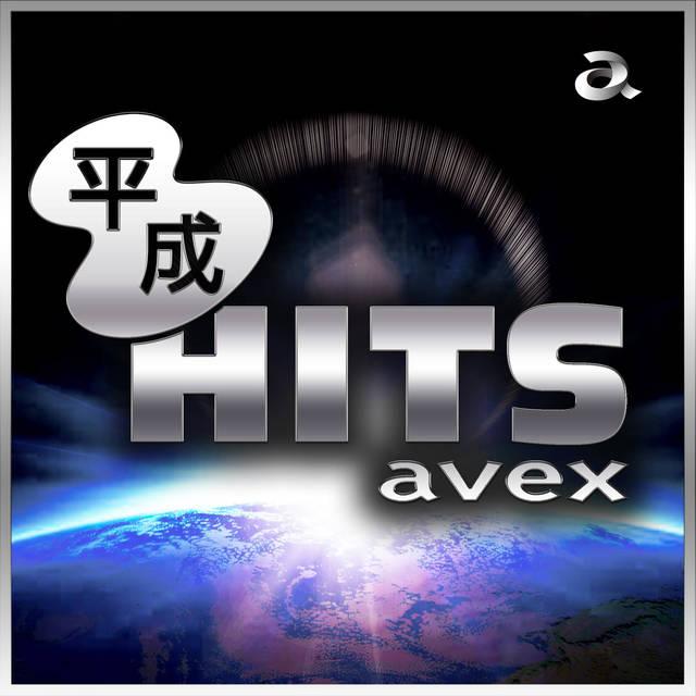 """""""平成""""を彩ったエイベックスのヒットソング40曲を完全網羅!「平成ヒットavex」が本日配信スタート!!"""