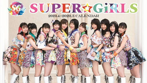 "SUPER☆GiRLS 新体制""初""の水着写真収めた""初""の卓上スクールカレンダー発売!"