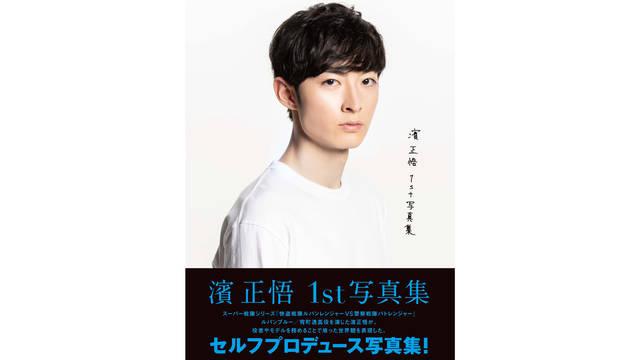 濱 正悟 1st写真集WEB予約発売開始&発売イベント詳細発表!