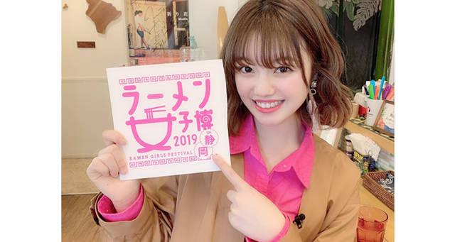 『ラーメン女子博』を盛り上げるサポーターにショートヘアのラーメン大好き美少女・萩田帆風(はぎたほのか)が就任!SNSを通じて日本や海外の方たちへイベントの魅力を発信!