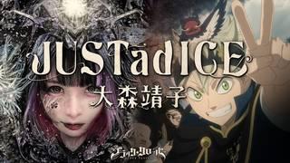 大森靖子 テレビアニメ「ブラッククローバー」オープニングテーマ「JUSTadICE」が4月5日に配信決定!オープニング映像を使用したアニメバージョンも公開!