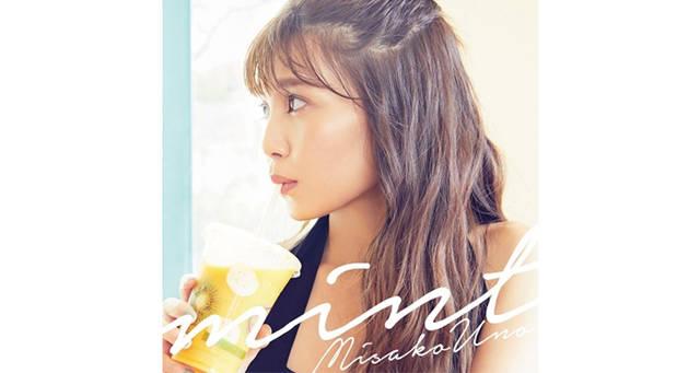 宇野実彩子 (AAA) 5月15日(水)発売シングル『mint』のMusic Videoが昨日YouTubeで公開!