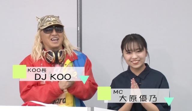 大原優乃がMC初挑戦!DJ KOOとの進行ぶりは如何に!?