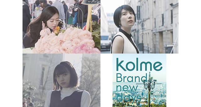 kolme、新曲「Brand new days」リリックビデオ&新ビジュアルをYouTubeにて公開