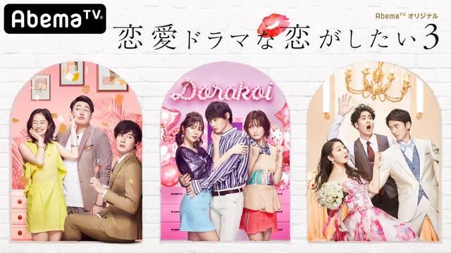俳優グループ「イケ家!」の近藤廉がAbemaTV「ドラ恋3」に出演決定!