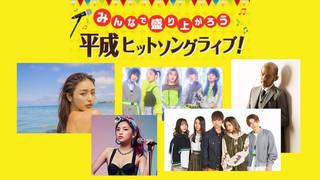 まだ間に合う!GWは「平成ヒットソングライブ」で盛り上がろう!