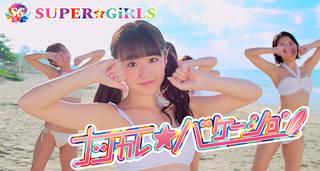 SUPER☆GiRLS、純白の水着姿と南国の青い海が眩しいインスタ映えな「ナツカレ★バケーション」Music Video公開!