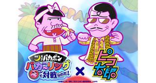 ピコ太郎とバカボンがゲームでタッグ
