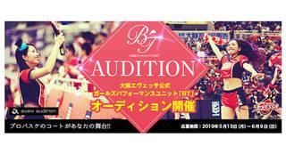 観客動員急増中!で話題のプロバスケットボールリーグ『B.LEAGUE』の『大阪エヴェッサ』がエイベックスとコラボ!公式ガールズパフォーマンスユニット『BT』オーディション開催決定!